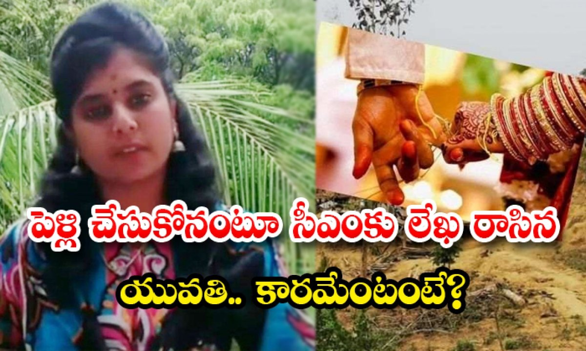 Woman Refuses To Marry Until Her Village Gets Road Govt Acts On Her Letter To Cm-పెళ్లి చేసుకోనంటూ సీఎంకు లేఖ రాసిన యువతి.. కారమేంటంటే-General-Telugu-Telugu Tollywood Photo Image-TeluguStop.com