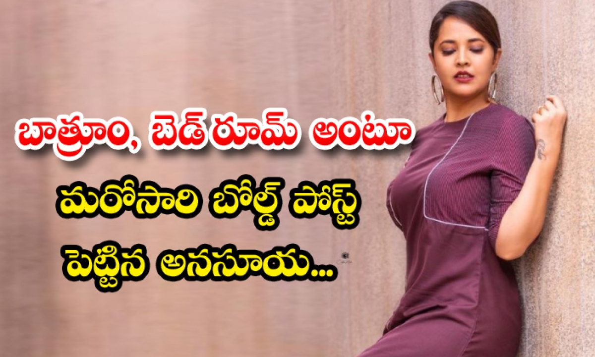 Anasuya About Bathroom Bedroom Post Viral-బాత్రూం, బెడ్ రూమ్ అంటూ మరోసారి బోల్డ్ పోస్ట్ పెట్టిన అనసూయ…-Latest News - Telugu-Telugu Tollywood Photo Image-TeluguStop.com
