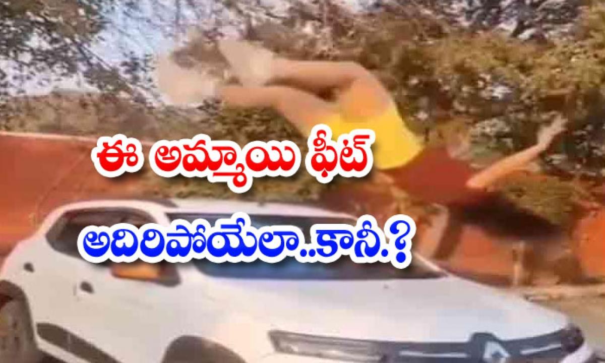 Like This Girl Feat But-ఈ అమ్మాయి ఫీట్ అదిరిపోలా… కానీ.-General-Telugu-Telugu Tollywood Photo Image-TeluguStop.com
