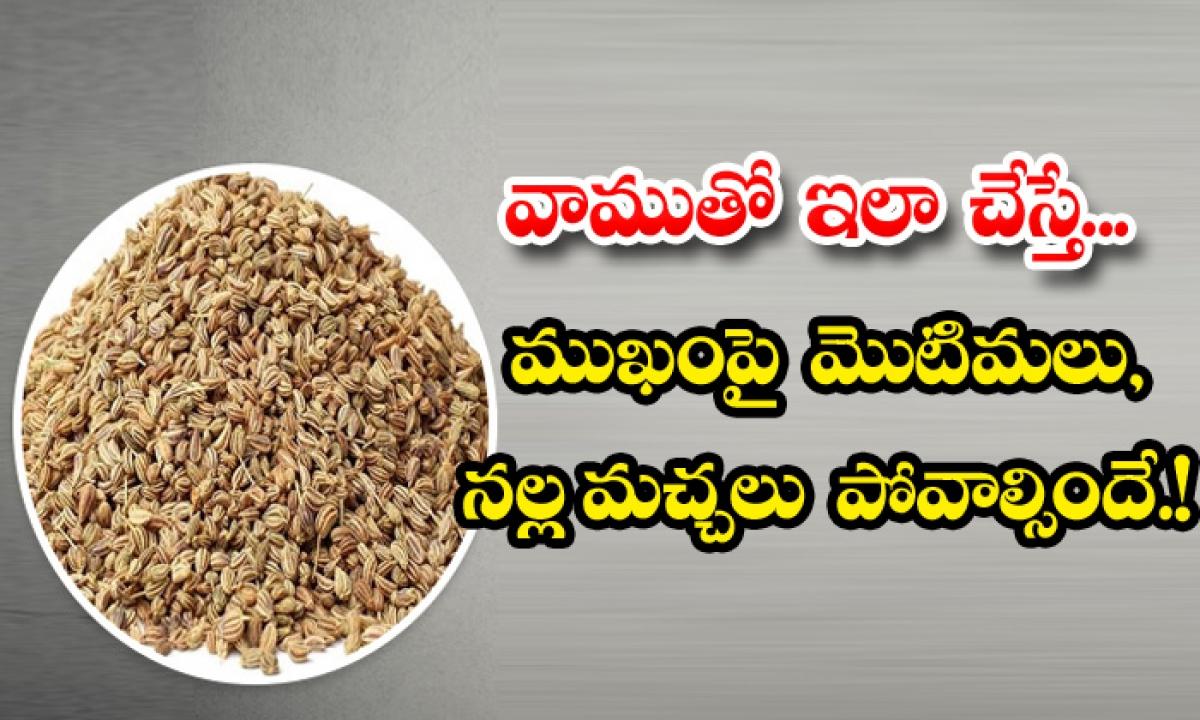 Beauty Benefits Of Ajwain-వాముతో ఇలా చేస్తే.. ముఖంపై మొటిమలు, నల్ల మచ్చలు పోవాల్సిందే-Latest News - Telugu-Telugu Tollywood Photo Image-TeluguStop.com