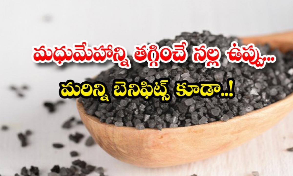 Black Salt Helps To Control Diabetes-TeluguStop.com