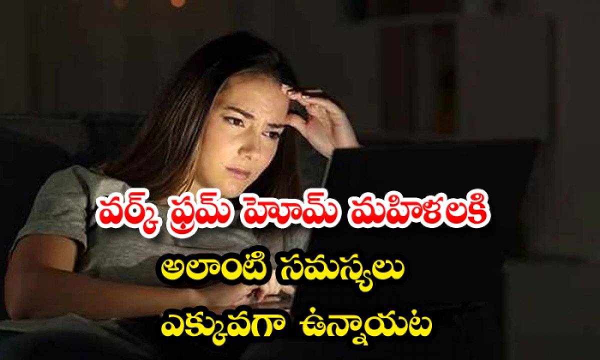 Work From Home Women Facing Harassment In Video Call-వర్క్ ఫ్రమ్ హోమ్ మహిళలకి అలాంటి సమస్యలు ఎక్కువగా ఉన్నాయట…-Latest News - Telugu-Telugu Tollywood Photo Image-TeluguStop.com