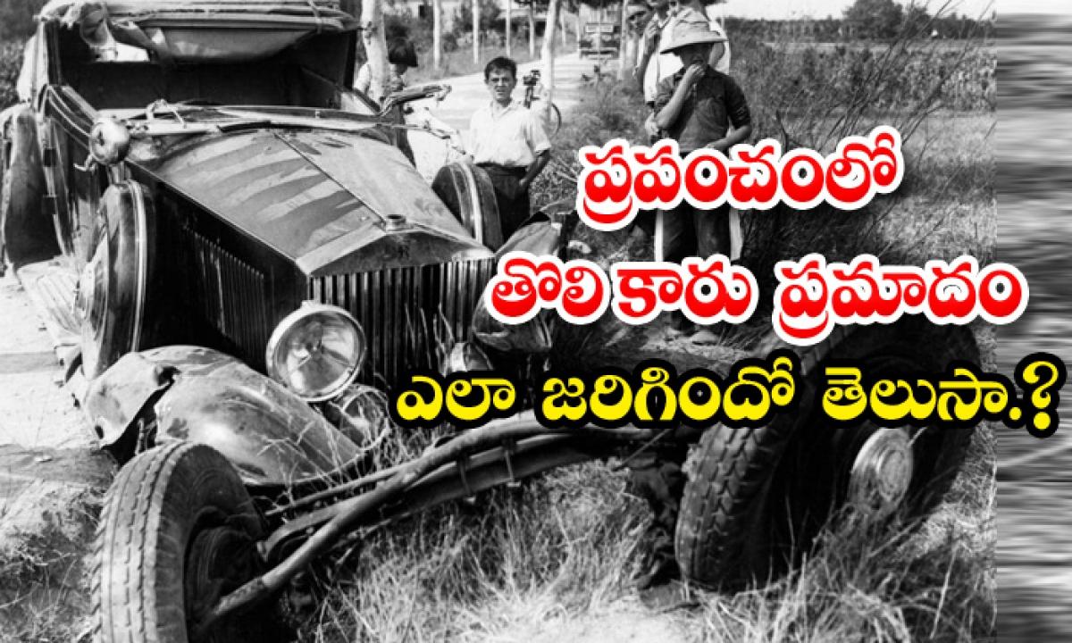 Worlds First Car Accident-ప్రపంచంలో తొలి కారు ప్రమాదం ఎలా జరిగిందో తెలుసా-Latest News - Telugu-Telugu Tollywood Photo Image-TeluguStop.com