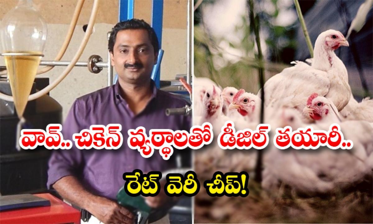 Wow Diesel Made With Chicken Waste Rate Very Cheap-వావ్..చికెన్ వ్యర్థాలతో డీజిల్ తయారీ.. రేట్ వెరీ చీప్-General-Telugu-Telugu Tollywood Photo Image-TeluguStop.com