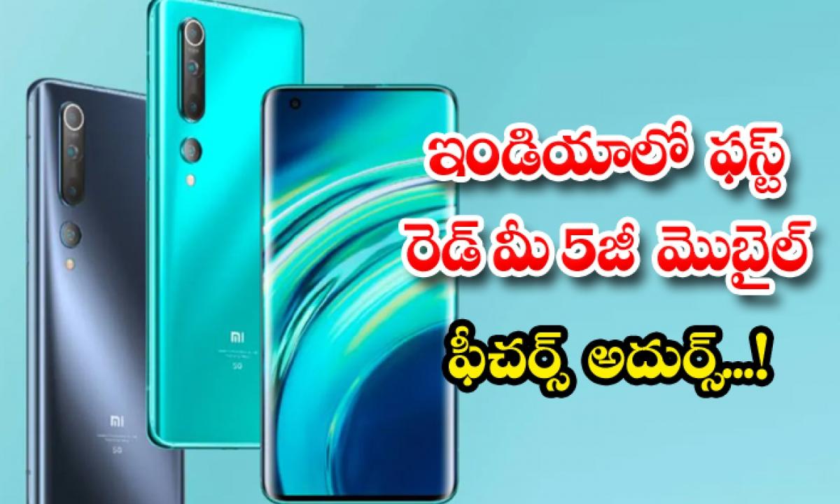 Xiaomi Note 10t 5g Mobile Features Price Details-ఇండియాలో ఫస్ట్ రెడ్మీ 5జీ మొబైల్.. ఫీచర్స్ అదుర్స్-General-Telugu-Telugu Tollywood Photo Image-TeluguStop.com