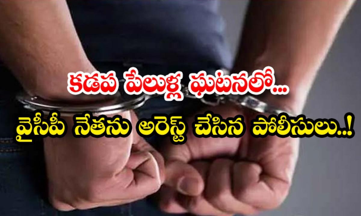 Police Arrest Ycp Leader In Kadapa-కడప పేలుళ్ల ఘటనలో .. వైసీపీ నేతను అరెస్ట్ చేసిన పోలీసులు.. -Latest News - Telugu-Telugu Tollywood Photo Image-TeluguStop.com