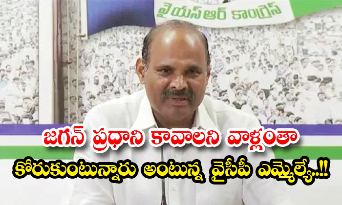 Ycp Mla Pardhasaradhi Says They All Want Jagan To Be The Prime Minister-TeluguStop.com
