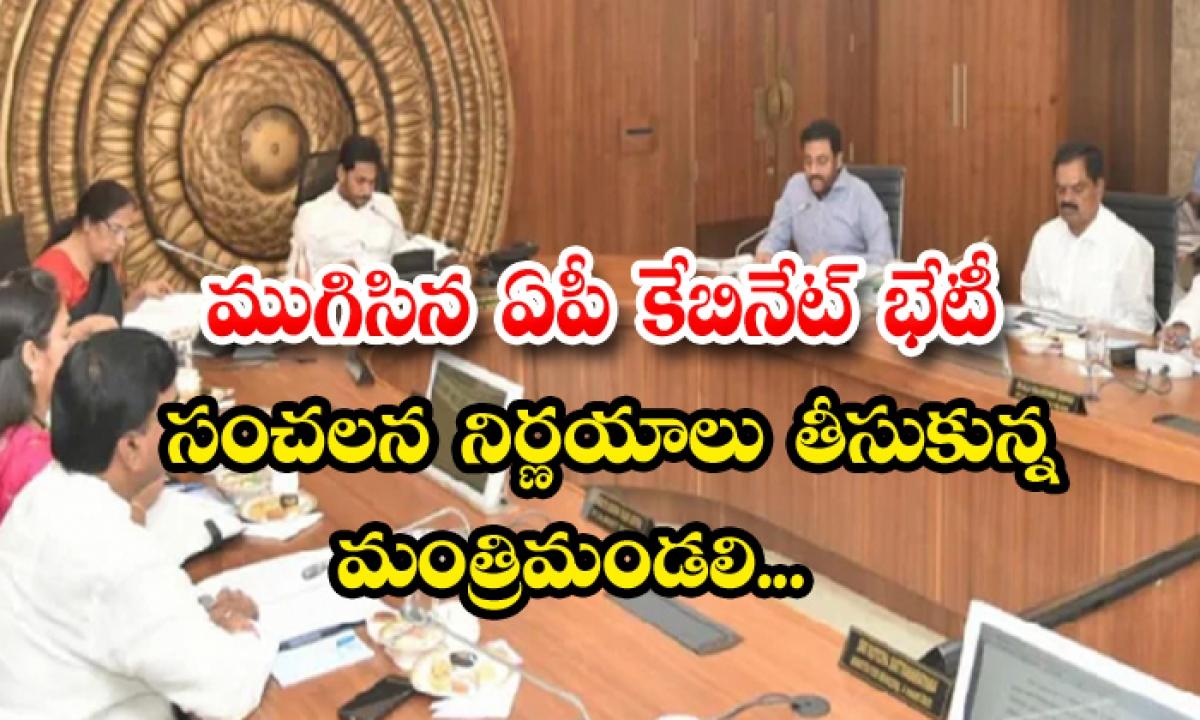 Ap Cabinet Highlight Decisions-TeluguStop.com