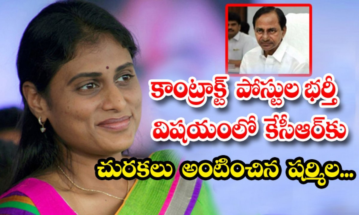 Ys Sharmila Who Slammed Kcr For Replacing Contract-కాంట్రాక్ట్ పోస్టులు భర్తీ విషయంలో కేసీఆర్ కు చురకలు అంటించిన షర్మిల…-Latest News - Telugu-Telugu Tollywood Photo Image-TeluguStop.com