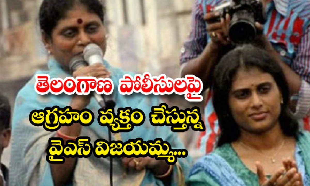 Ys Vijayamma Fire Over Telangana Police Arrest Of-TeluguStop.com