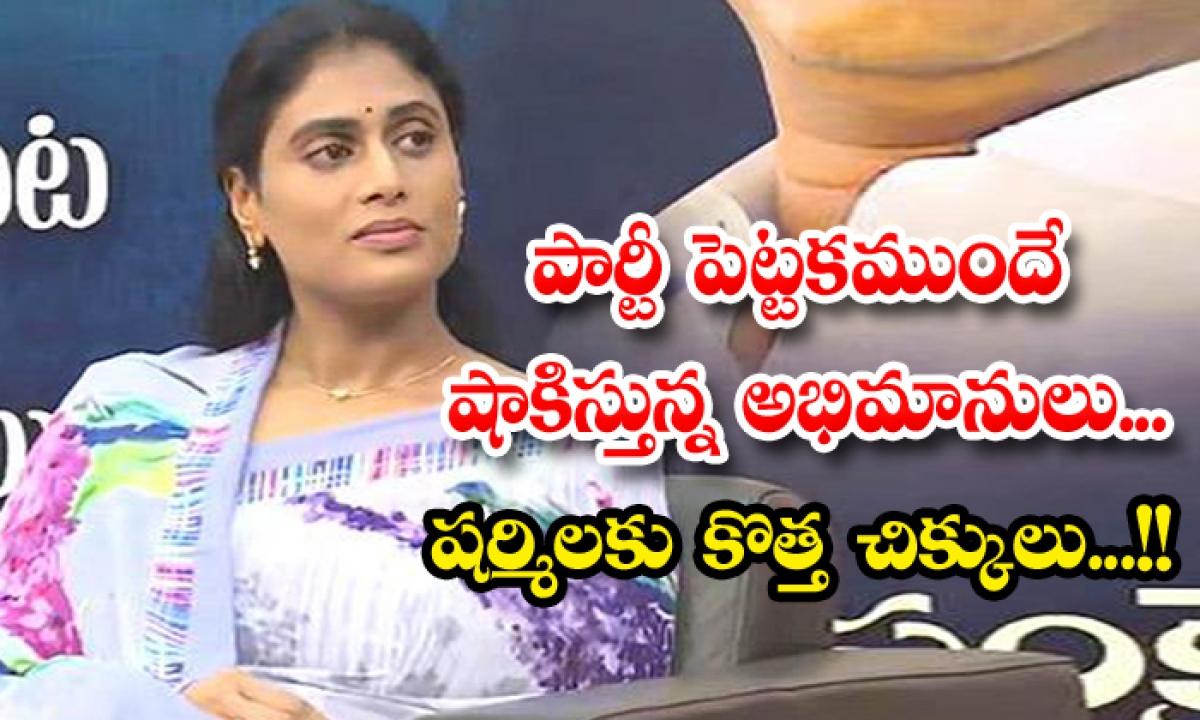 New Problems To Ys Sharmila Politics Telangana-పార్టీ పెట్టకముందే షాకిస్తున్న అభిమానులు.. షర్మిలకు కొత్త చిక్కులు-Latest News - Telugu-Telugu Tollywood Photo Image-TeluguStop.com