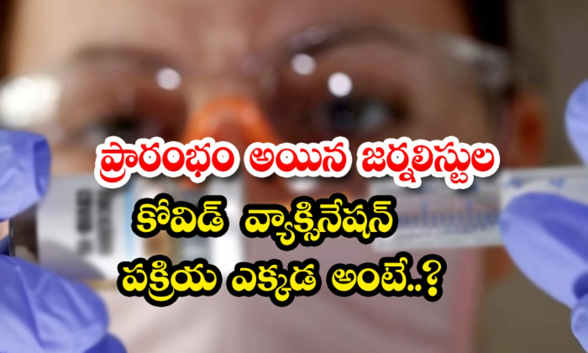 Where Is The Kovid Vaccination Process Of Journalists That Started-ప్రారంభం అయిన జర్నలిస్టుల కోవిడ్ వ్యాక్సినేషన్ పక్రియ ఎక్కడ అంటే.. -Breaking/Featured News Slide-Telugu Tollywood Photo Image-TeluguStop.com