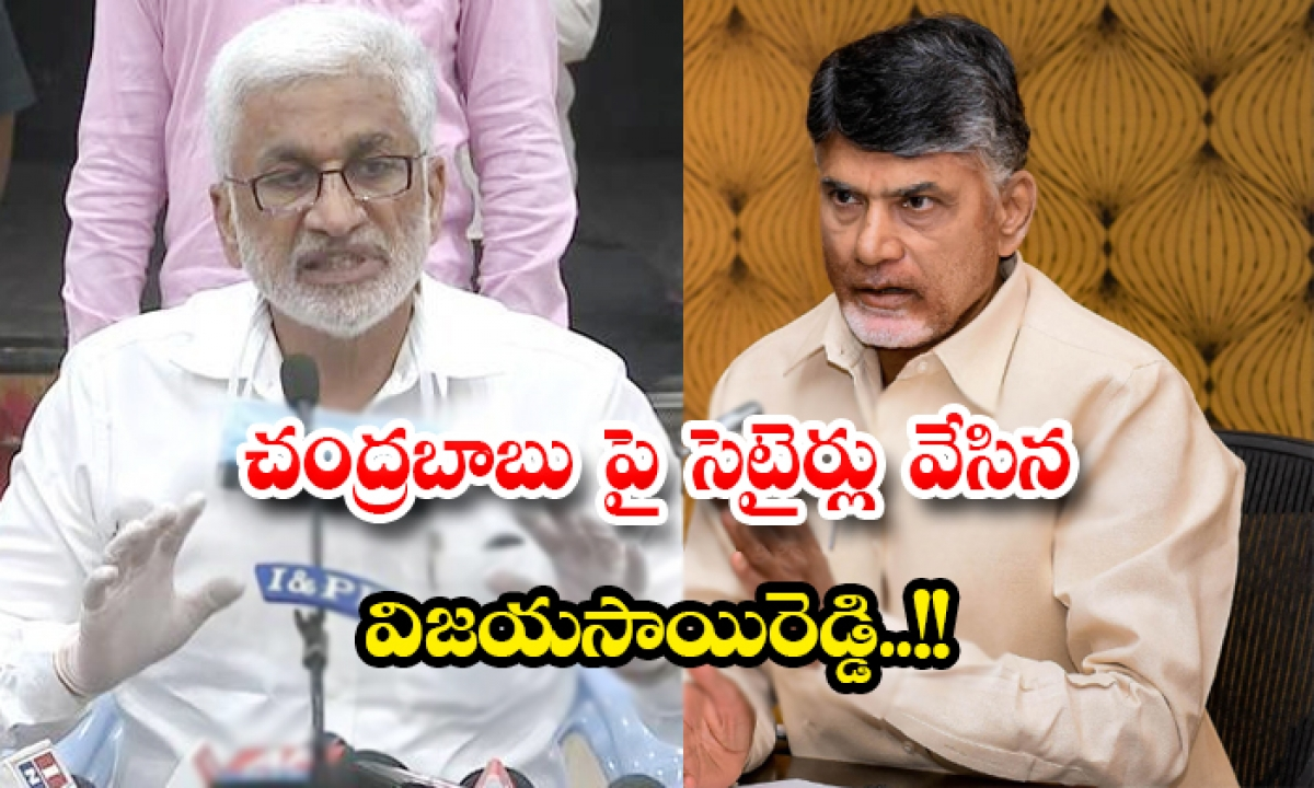 Ycp Mp Vijayasai Reddy Put Satires On Chandrababu-TeluguStop.com