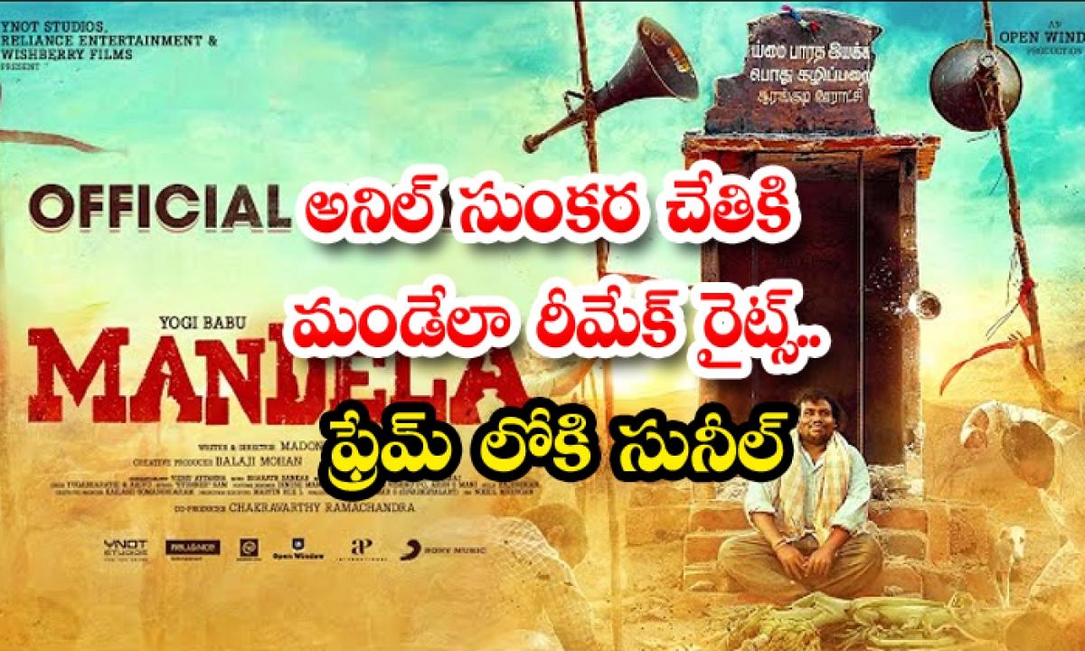 Sunil To Star In Mandela Telugu Remake-అనిల్ సుంకర చేతికి మండేలా రీమేక్ రైట్స్… ఫ్రేమ్ లోకి సునీల్-Latest News - Telugu-Telugu Tollywood Photo Image-TeluguStop.com