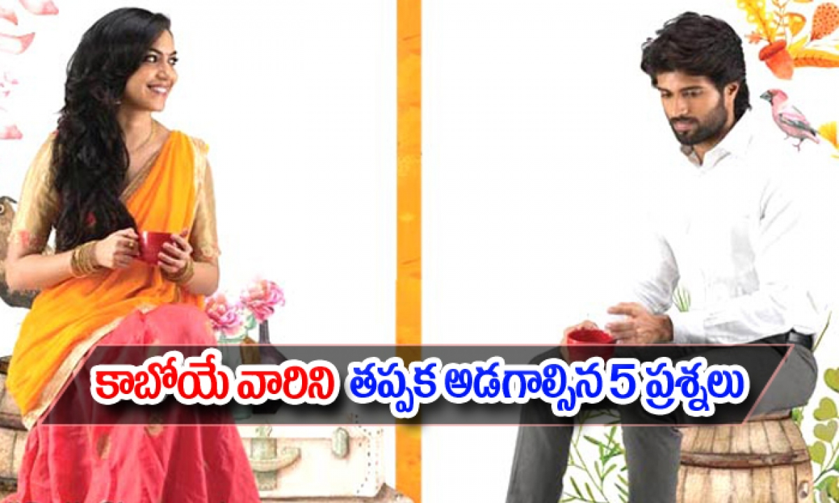You Should Ask These 5 Questions Before You Marry To Your Partner-TeluguStop.com