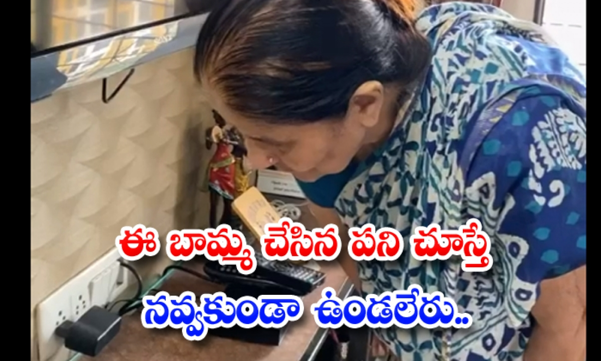You Cant Help But Laugh When You See What This Grandmother Is Doing-ఈ బామ్మ చేస్తున్న పని చూస్తే నవ్వకుండా ఉండలేరు..-General-Telugu-Telugu Tollywood Photo Image-TeluguStop.com
