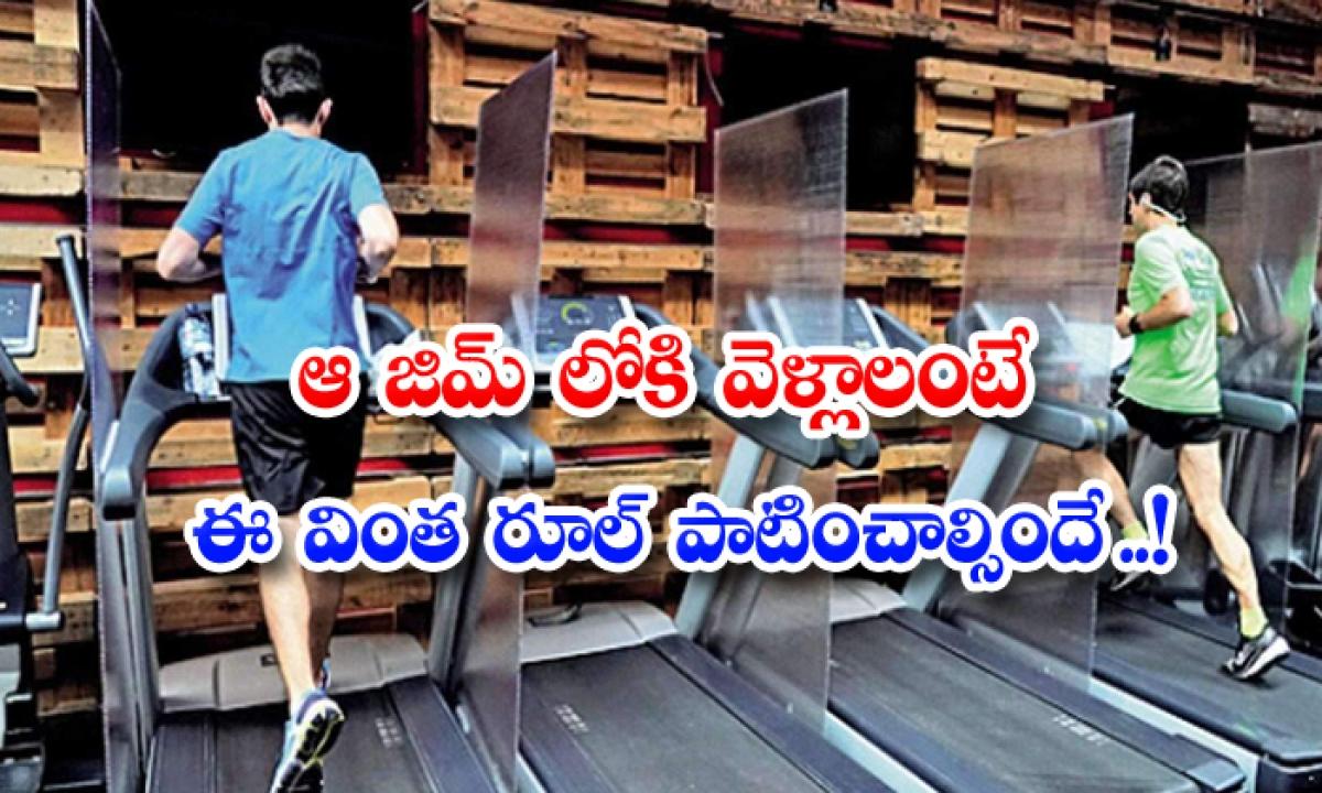 You Have To Follow This Strange Rule To Go To The Gym-ఆ జిమ్లోకి వెళ్లాలంటే ఈ వింత రూల్ పాటించాల్సిందే..-General-Telugu-Telugu Tollywood Photo Image-TeluguStop.com