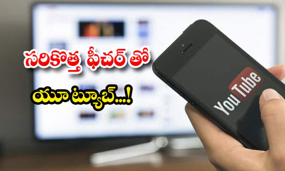 Youtube Testing New Translation Feature Users Local Language-సరికొత్త ఫీచర్ తో యూట్యూబ్..-General-Telugu-Telugu Tollywood Photo Image-TeluguStop.com