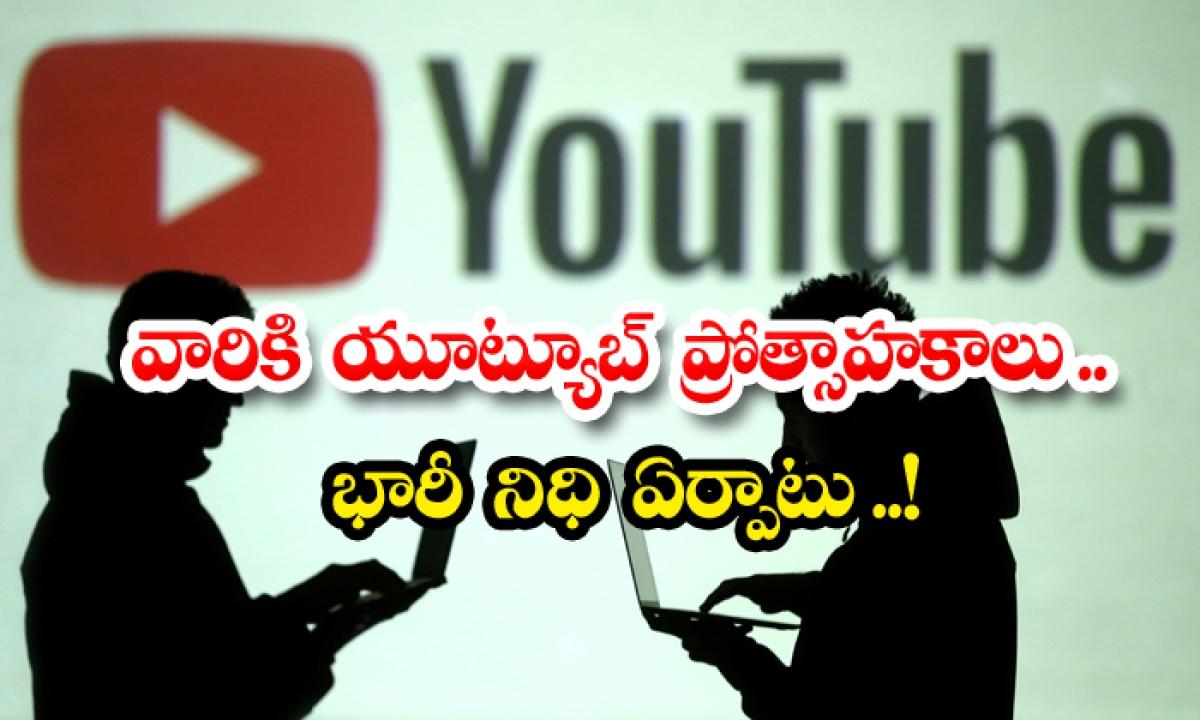 Youtube Incentives For Them Huge Fund Set Up-వారికి యూట్యూబ్ ప్రోత్సాహకాలు.. భారీ నిధి ఏర్పాటు..-General-Telugu-Telugu Tollywood Photo Image-TeluguStop.com