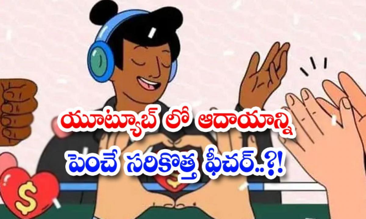 The Newest Feature To Increase Revenue On Youtube-యూట్యూబ్ లో ఆదాయాన్ని పెంచే సరికొత్త ఫీచర్..-General-Telugu-Telugu Tollywood Photo Image-TeluguStop.com