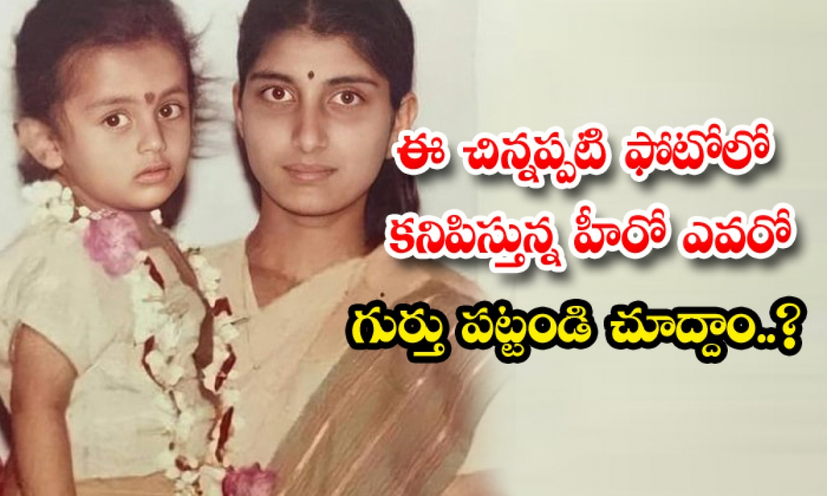 Telugu Young Hero Nithin Shared Childhood Memory With Her Mother-ఈ చిన్నప్పటి ఫొటోలో కనిపిస్తున్న హీరో ఎవరో గుర్తు పట్టండి చూద్దాం…-Latest News - Telugu-Telugu Tollywood Photo Image-TeluguStop.com
