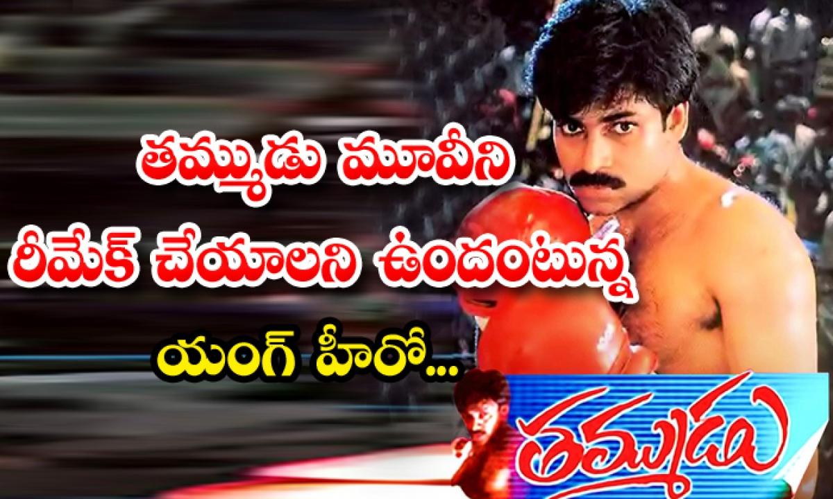 Telugu Young Hero Teja Sajja Want To Remake Pawan Kalyan Tammudu Movie-తమ్ముడు మూవీని రీమేక్ చేయాలని ఉందంటున్న యంగ్ హీరో…-Latest News - Telugu-Telugu Tollywood Photo Image-TeluguStop.com
