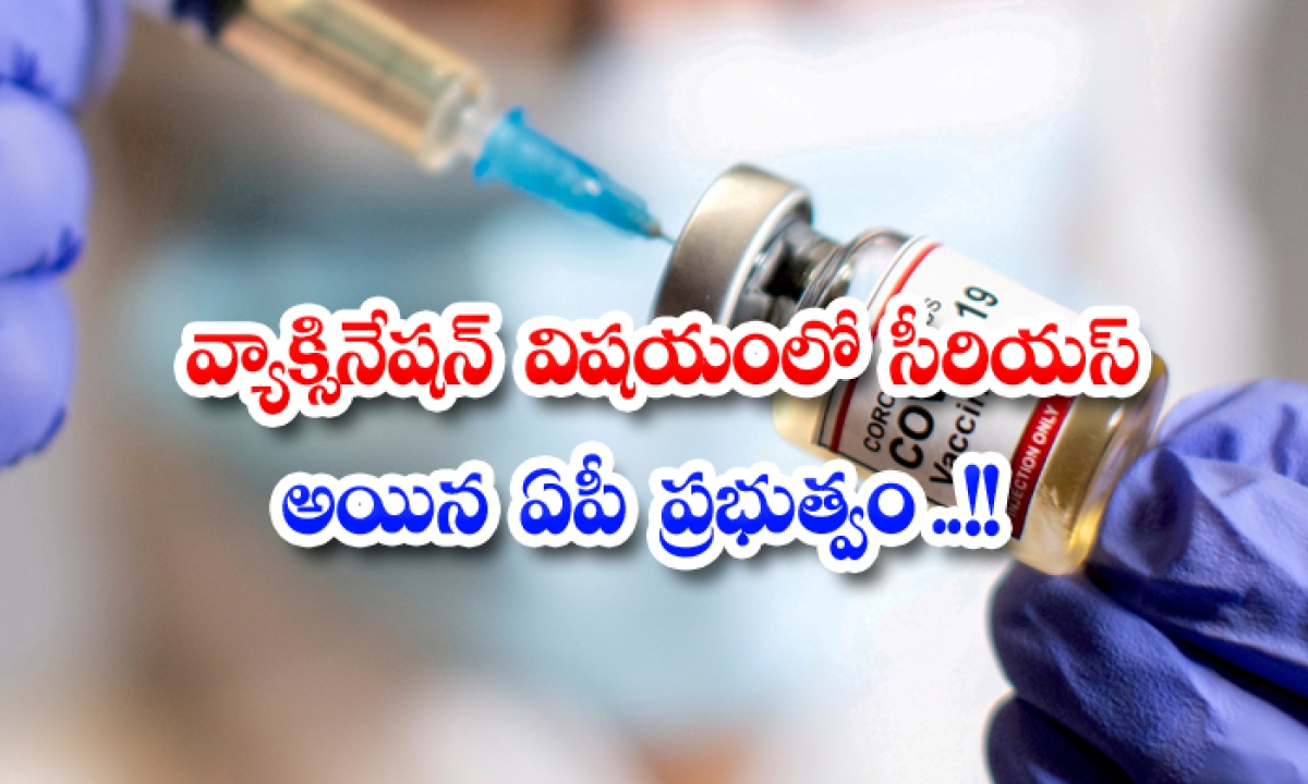 Ap Government Is Serious About Vaccination-వ్యాక్సినేషన్ విషయంలో సీరియస్ అయిన ఏపీ ప్రభుత్వం..-General-Telugu-Telugu Tollywood Photo Image-TeluguStop.com