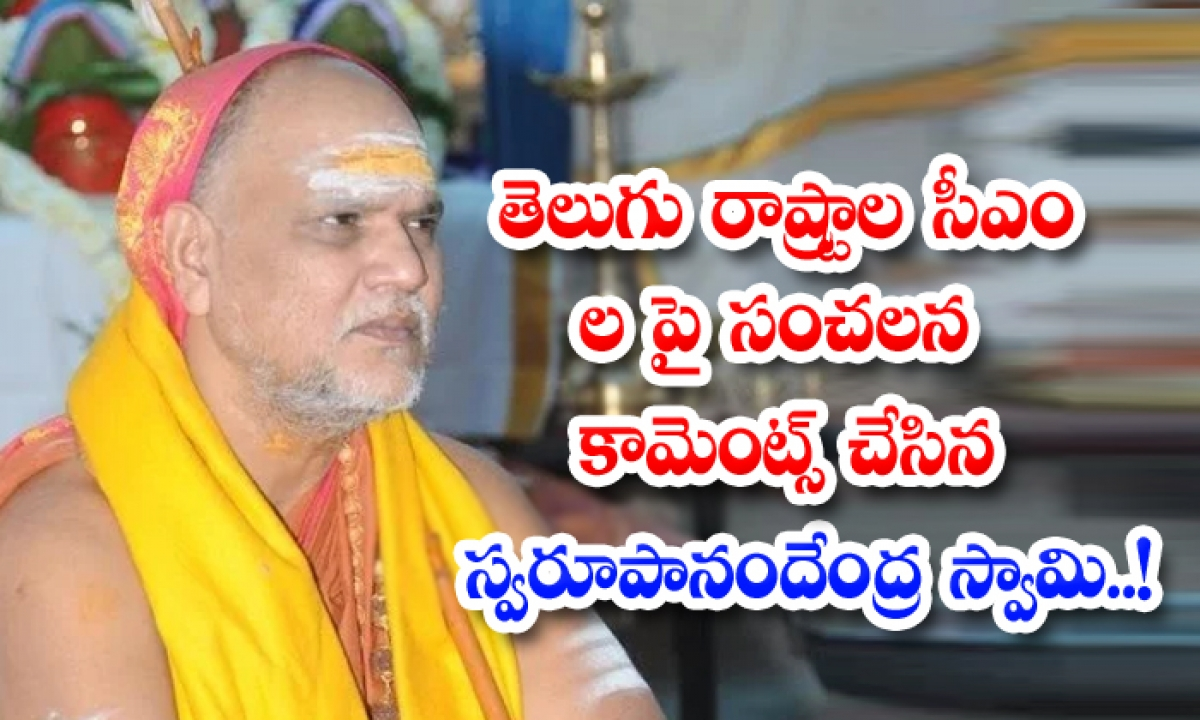 Swaroopanadendra Swamy Comments On Two States Cms-TeluguStop.com