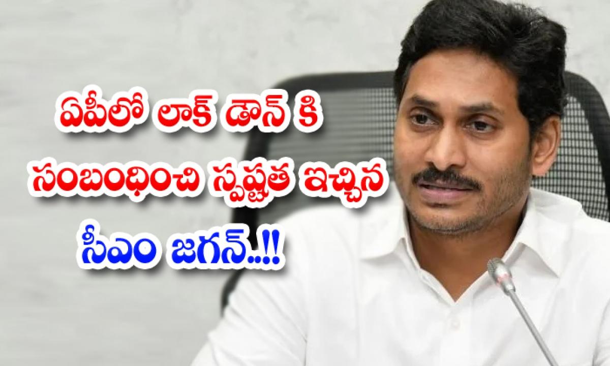 Cm Jagan Clarification On Ap Lock Down-TeluguStop.com
