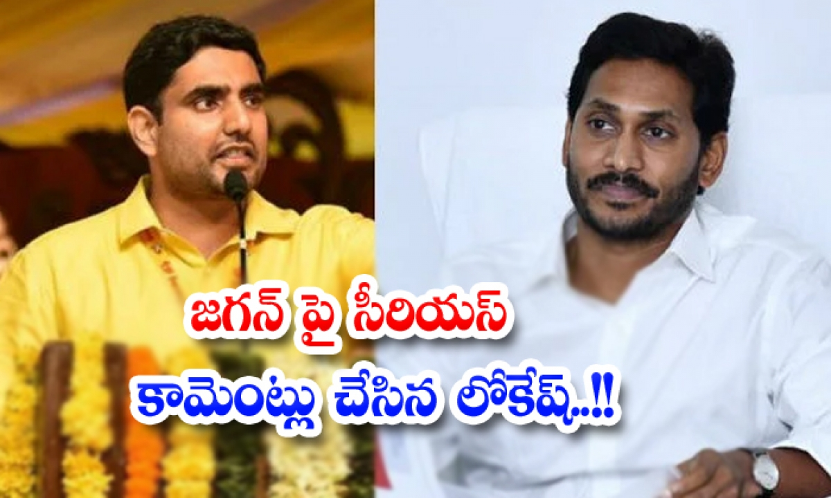 Lokesh Serious Comments On Ys Jagan-TeluguStop.com