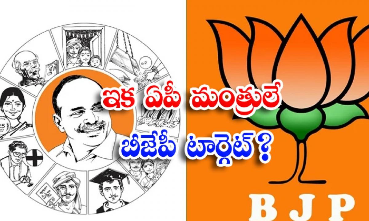 The Bjp Is Completely Targeting The Affairs Of Ap Ministers-ఇక ఏపీ మంత్రులే బీజేపీ టార్గెట్ -Political-Telugu Tollywood Photo Image-TeluguStop.com