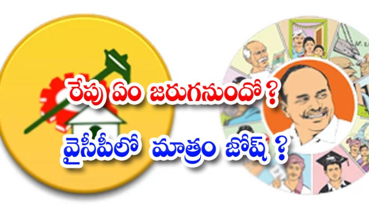 Ycp Slow Tdp Concern Over Mptc Zptc Election Counting Victory Tomorrow-రేపు ఏం జరుగనుందో వైసీపీలో మాత్రం జోష్ -Political-Telugu Tollywood Photo Image-TeluguStop.com