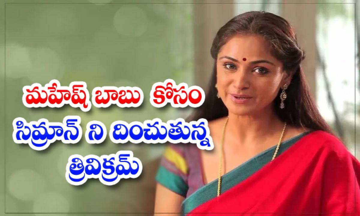 Trivikram Choose Simran For Mahesh Babu Movie-మహేష్ బాబు సినిమా కోసం సిమ్రాన్ ని దించుతున్న త్రివిక్రమ్-Latest News - Telugu-Telugu Tollywood Photo Image-TeluguStop.com