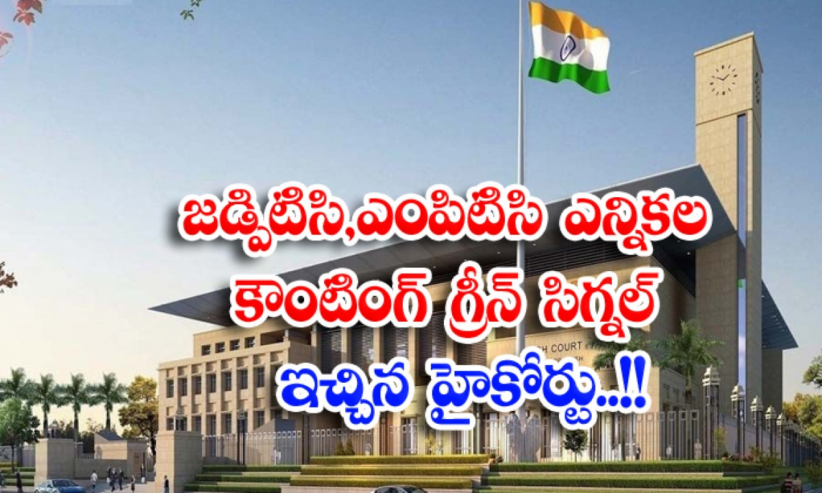 Zptc Mptc Election Counting Green Signal Given By The High Court-జడ్పిటిసి, ఎంపిటిసి ఎన్నికల కౌంటింగ్ గ్రీన్ సిగ్నల్ ఇచ్చిన హైకోర్టు..-Political-Telugu Tollywood Photo Image-TeluguStop.com