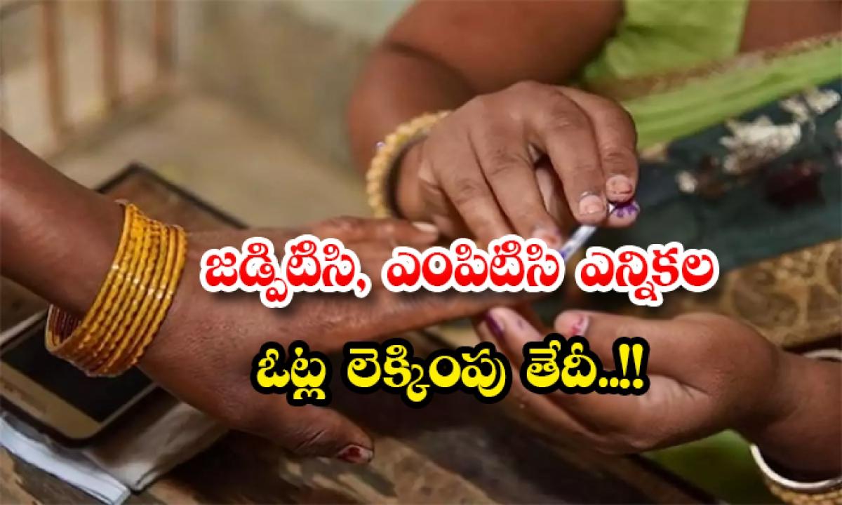 Zptc Mptc Election Vote Counting Date-జడ్పిటిసి, ఎంపిటిసి ఎన్నికల ఓట్ల లెక్కింపు తేదీ..-Latest News - Telugu-Telugu Tollywood Photo Image-TeluguStop.com