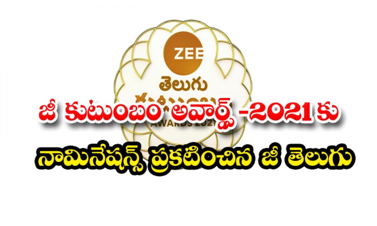 Zee Telugu Announces Nominations For Zee Family Awards 2021-జీ కుటుంబం అవార్డ్స్-2021కు నామినేషన్స్ ప్రకటించిన జీ తెలుగు-General-Telugu-Telugu Tollywood Photo Image-TeluguStop.com