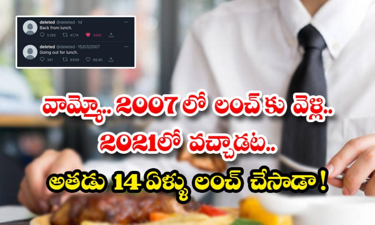 Twitter Users Lunch Update After 14 Years-వామ్మో..2007 లో లంచ్ కు వెళ్లి..2021లో వచ్చాడట..అతడు 14 ఏళ్ళు లంచ్ చేసాడా -General-Telugu-Telugu Tollywood Photo Image-TeluguStop.com
