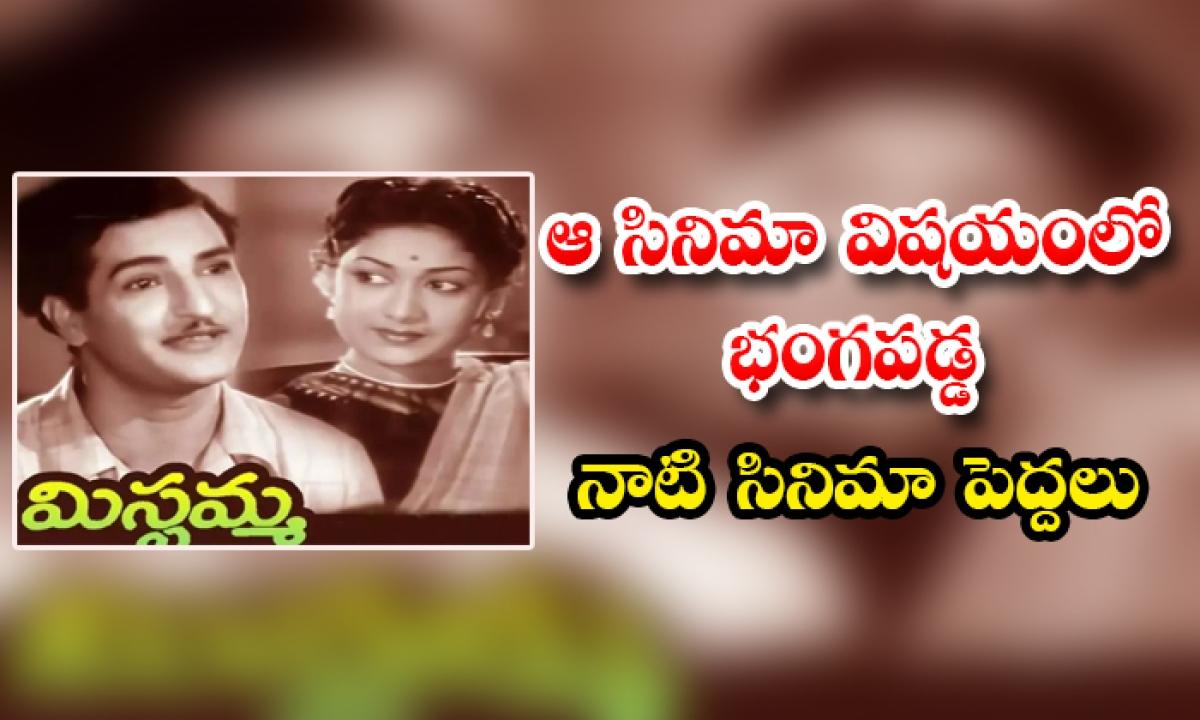 A Lesson To Movie Makers Regarding Missamma Movie-ఆ సినిమా విషయంలో భంగపడ్డ నాటి సినిమా పెద్దలు-Movie-Telugu Tollywood Photo Image-TeluguStop.com