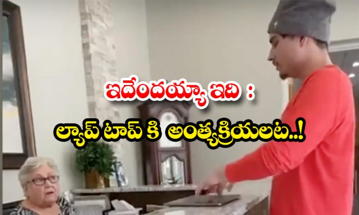 A Tik Tok User Organizes Funeral For His Lap Top-TeluguStop.com