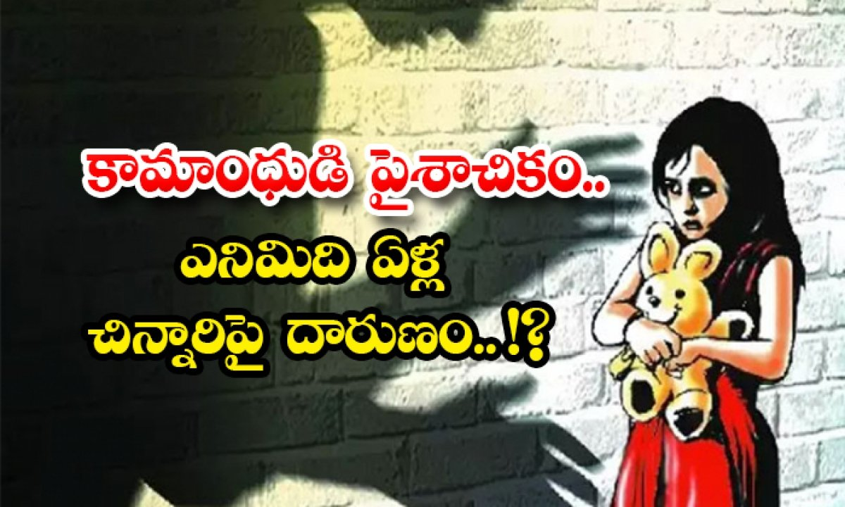 Krishna District A Young Man Rapes A Child-కామాంధుడి పైశాచికం.. ఎనిమిది ఏళ్ల చిన్నారిపై దారుణం.. -Breaking/Featured News Slide-Telugu Tollywood Photo Image-TeluguStop.com