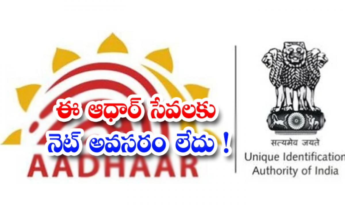 Now To Get Aadhar Services No Need O Internet-TeluguStop.com