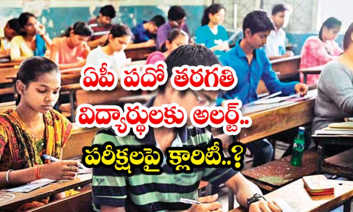 Ap Minister Aadimulapu Suresh Clarity About Ssc Exams-ఏపీ పదో తరగతి విద్యార్థులకు అలర్ట్.. పరీక్షలపై క్లారిటీ..-Latest News - Telugu-Telugu Tollywood Photo Image-TeluguStop.com