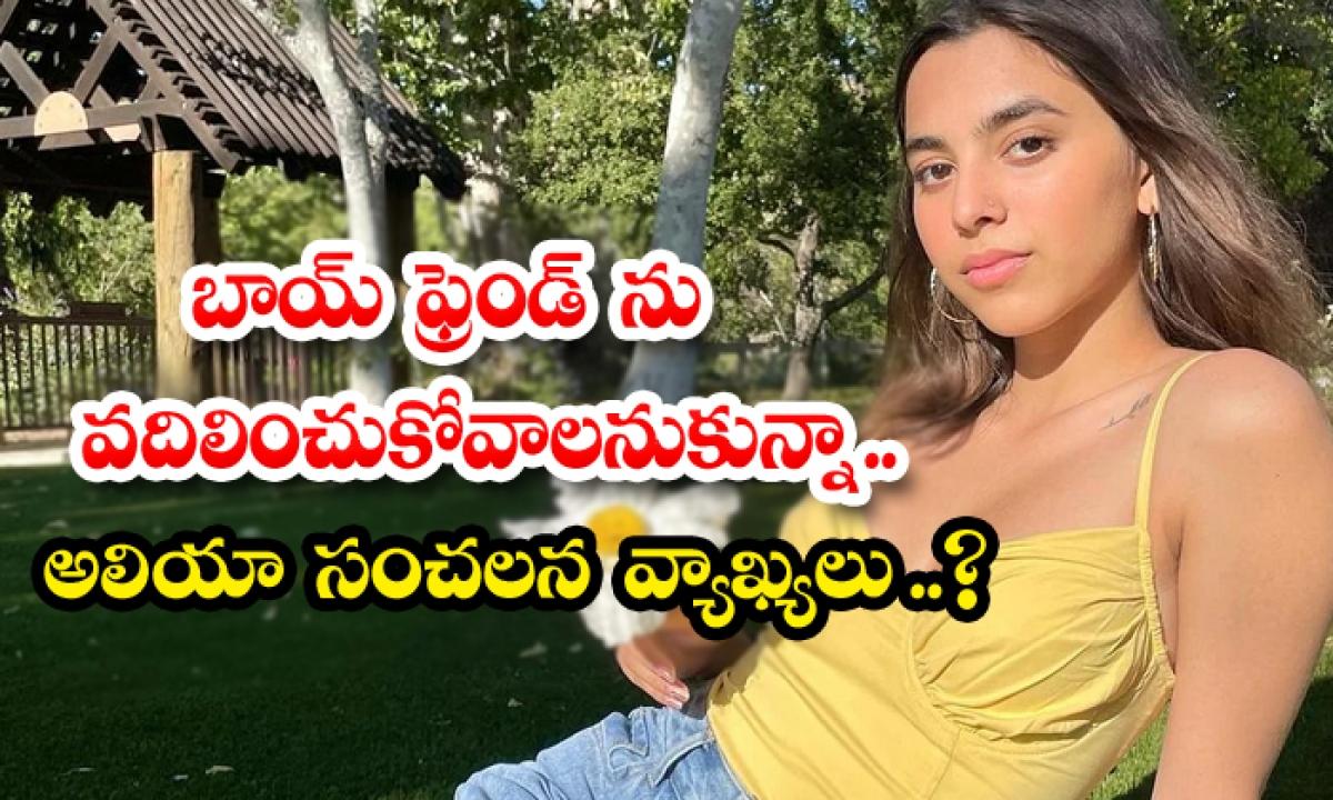 Aaliyah Kashyap Revealed About Meeting Her Boy Friend Shine Dating App-బాయ్ ఫ్రెండ్ ను వదిలించుకోవాలనుకున్నా.. అలియా సంచలన వ్యాఖ్యలు..-Latest News - Telugu-Telugu Tollywood Photo Image-TeluguStop.com