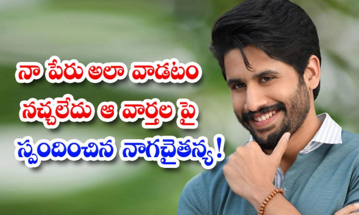 Hero Nagachaitanya Response About Viral Gossips-నా పేరును అలా వాడటం నచ్చలేదు.. ఆ వార్తలపై స్పందించిన నాగచైతన్య-Latest News - Telugu-Telugu Tollywood Photo Image-TeluguStop.com