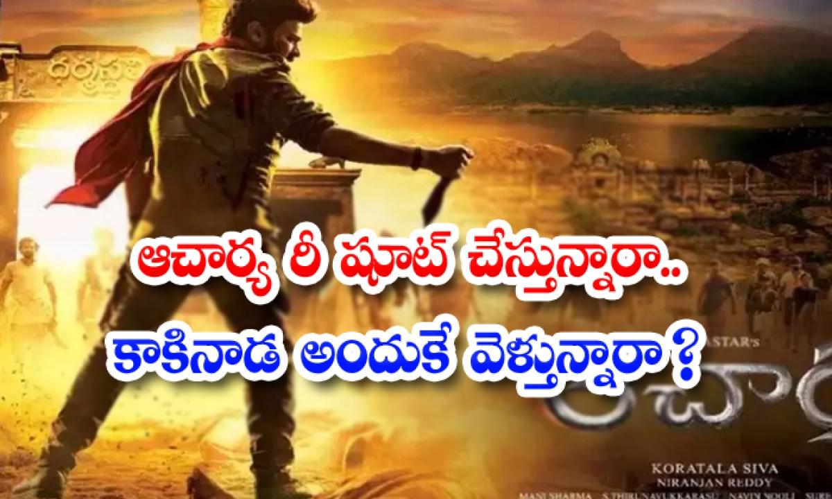 Chiranjeevi Acharya Movie Shooting Again-ఆచార్య రీ షూట్ చేస్తున్నారా.. కాకినాడ అందుకే వెళ్తున్నారా-Latest News - Telugu-Telugu Tollywood Photo Image-TeluguStop.com
