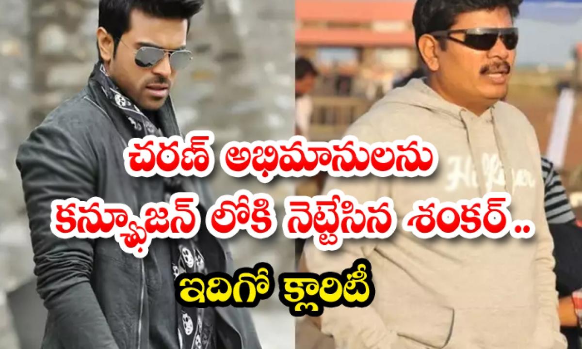 Ram Charan And Shankar Movie Update From Mega Fans-TeluguStop.com