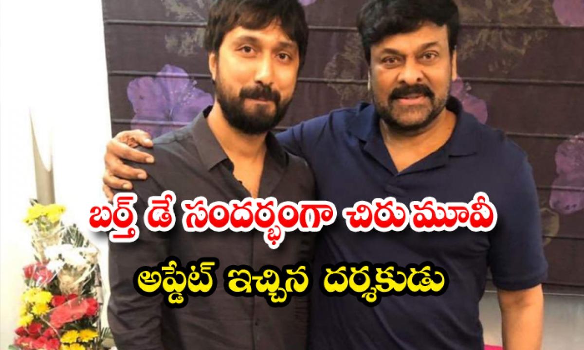 Chiranjeevi And Director Bobby Combo Movie Shooting In Dusara-బర్త్డే సందర్బంగా చిరు మూవీ అప్డేట్ ఇచ్చిన దర్శకుడు-Latest News - Telugu-Telugu Tollywood Photo Image-TeluguStop.com