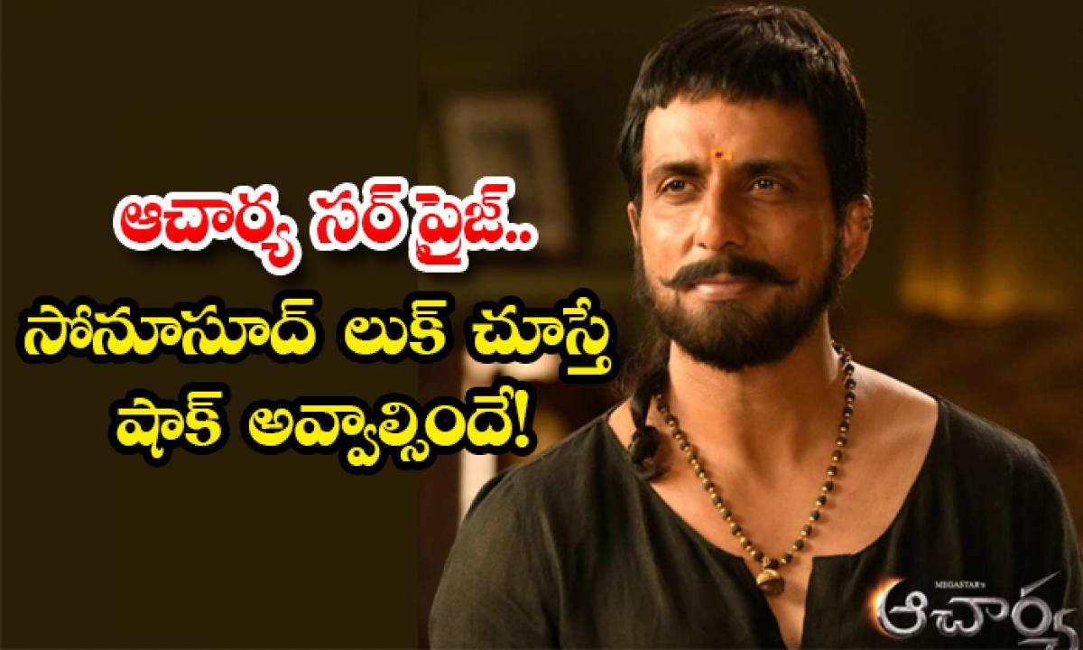 Acharya Surprise Sonu Sood Should Be Shocked To See The Look-ఆచార్య సర్ ప్రైజ్.. సోనూసూద్ లుక్ చూస్తే షాక్ అవ్వాల్సిందే-Latest News - Telugu-Telugu Tollywood Photo Image-TeluguStop.com