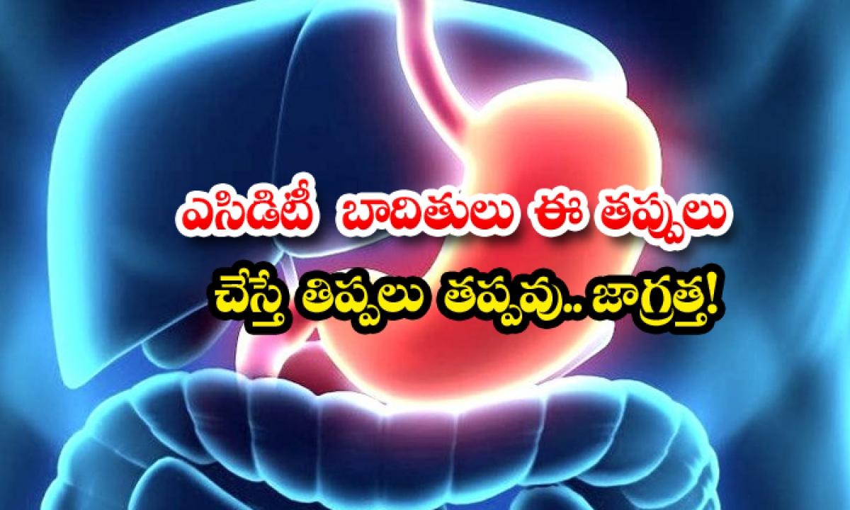 Acidity Victims Dont Do This Mistake-ఎసిడిటీ బాధితులు ఈ తప్పులు చేస్తే తిప్పలు తప్పవు.. జాగ్రత్త-Latest News - Telugu-Telugu Tollywood Photo Image-TeluguStop.com