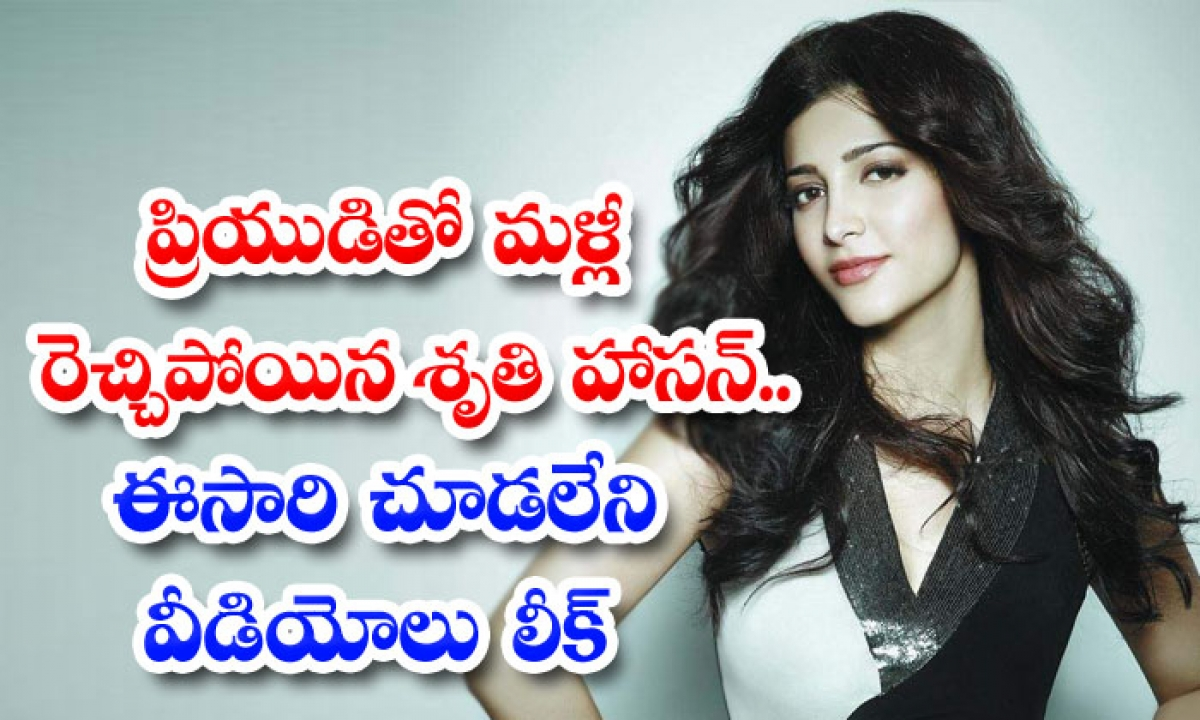 Shruti Haasan Romance With Santanu Hazarika-ప్రియుడితో మళ్లీ రెచ్చిపోయిన శృతి హాసన్.. ఈసారి చూడలేని వీడియోలు లీక్-Latest News - Telugu-Telugu Tollywood Photo Image-TeluguStop.com